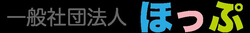 豊橋・蒲郡・浜松で放課後等デイサービス・生活介護・就労継続支援B型をおこなう一般社団法人ほっぷ